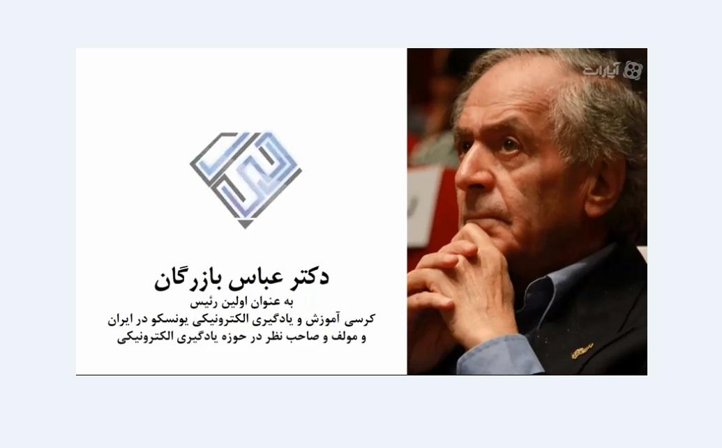 http://www.ucet.irپیام پروفسور بازرگان برای مراسم جایزه ملی یادگیری الکترونیکی ضمن تقدیر از ایشان
