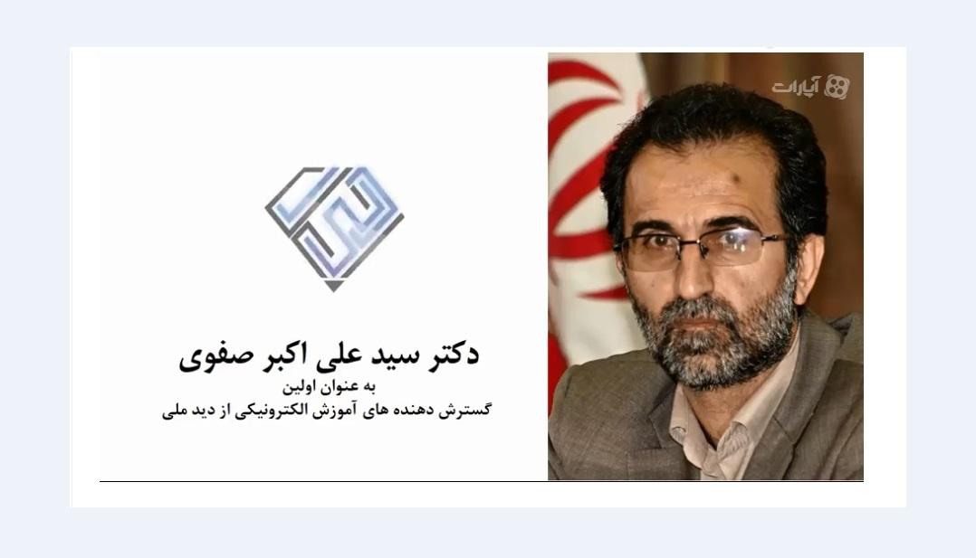 http://www.ucet.irتقدیر از دکتر علی اکبر صفوی در مراسم نخستین جایزه ملی یادگیری الکترونیکی