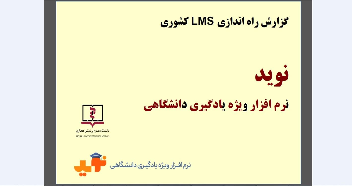 معرفی دستاورد برتر جایزه ملی یادگیری الکترونیکی؛ سیستم مدیریت یادگیری نوید