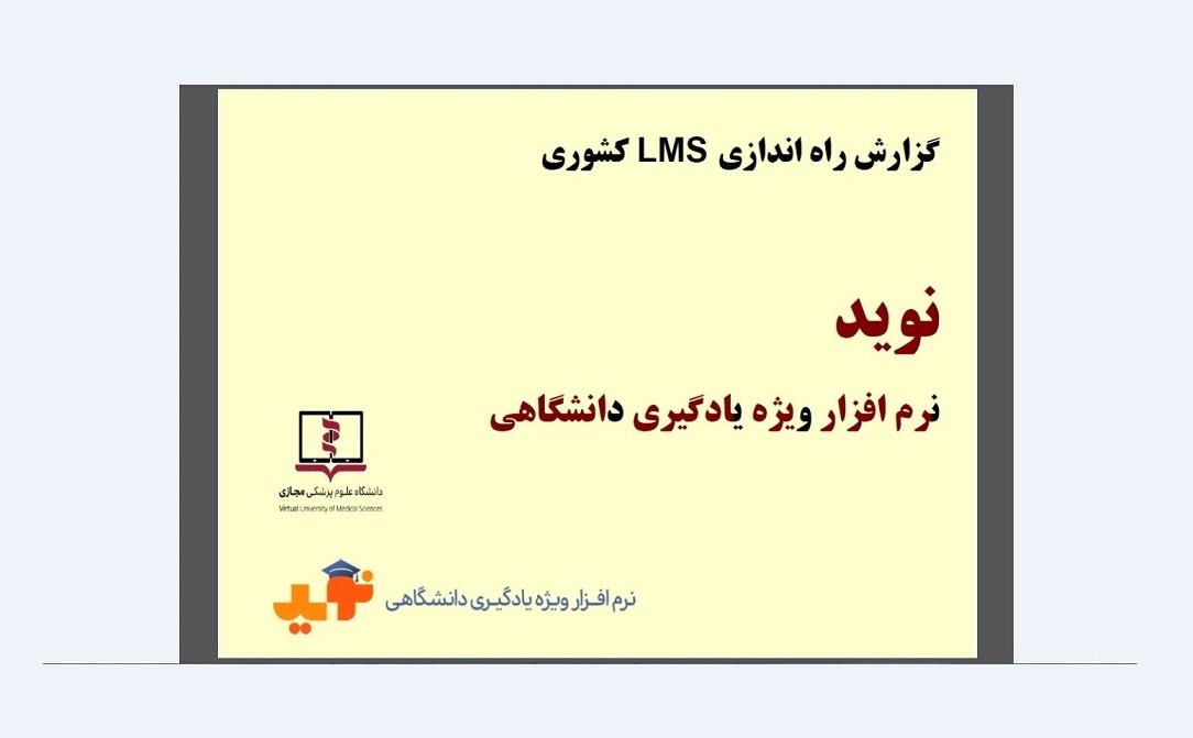 http://www.ucet.irمعرفی دستاورد برتر جایزه ملی یادگیری الکترونیکی؛ سیستم مدیریت یادگیری نوید