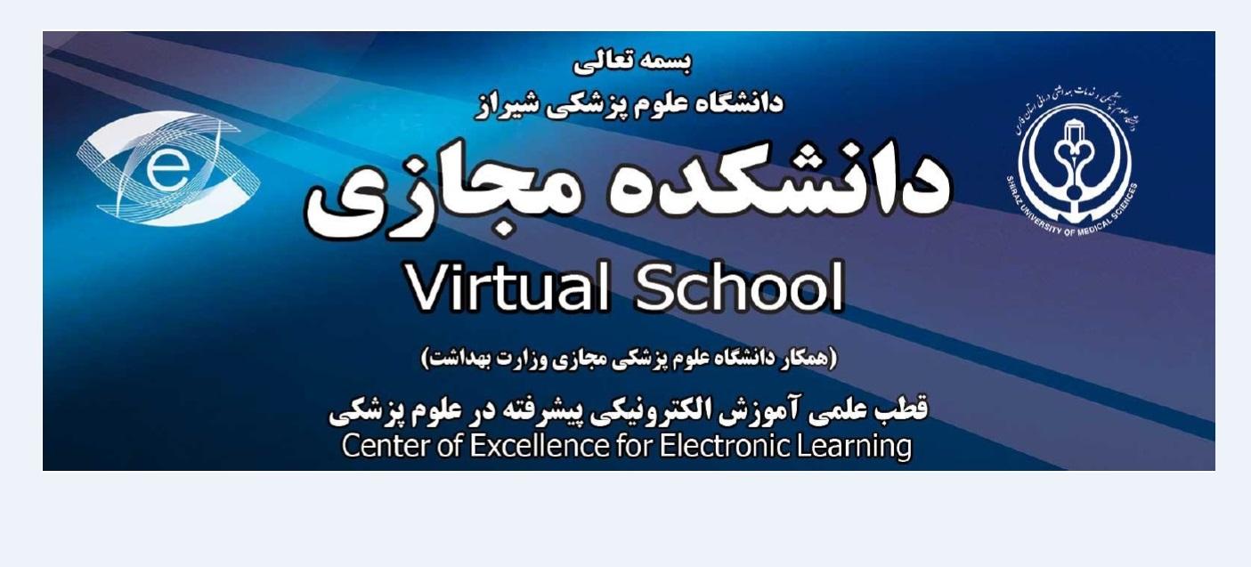 معرفی سازمان برتر آموزشی جایزه ملی یادگیری الکترونیکی؛ دانشکده مجازی دانشگاه علوم پزشکی شیراز
