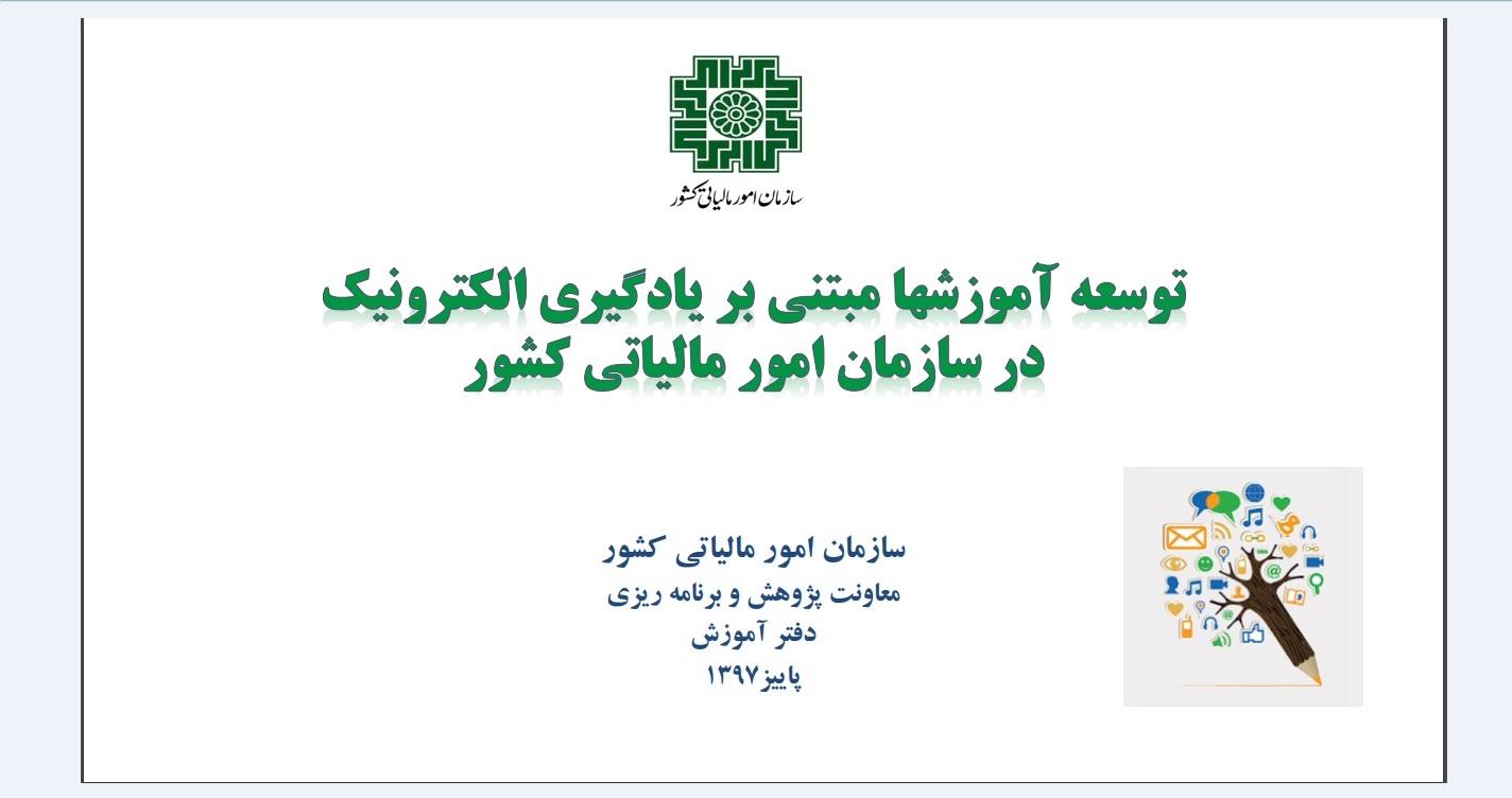 معرفی سازمان برترجایزه ملی یادگیری الکترونیکی؛ سازمان امور مالیاتی کشور
