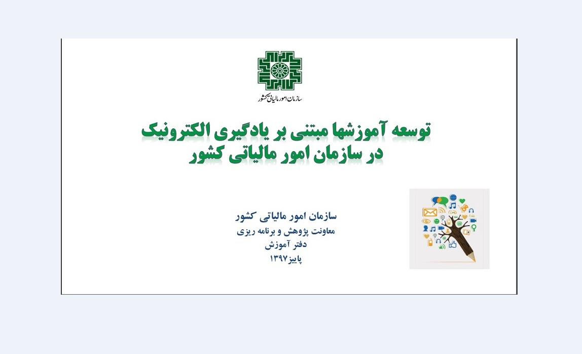 http://www.ucet.irمعرفی سازمان برترجایزه ملی یادگیری الکترونیکی؛ سازمان امور مالیاتی کشور