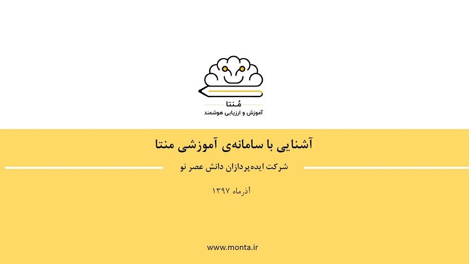 معرفی دستاورد برتر جایزه ملی یادگیری الکترونیکی؛ سامانه منتا (شرکت ایده پردازان دانش عصر نو)