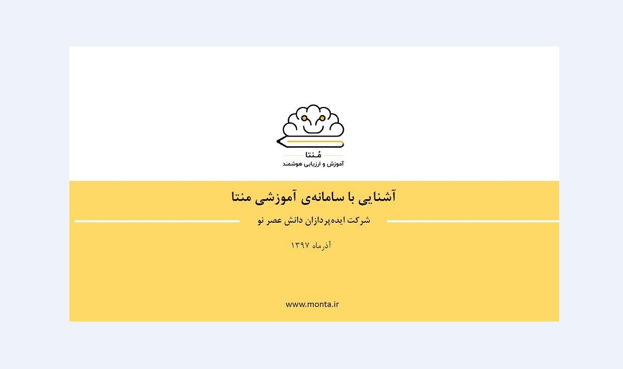 http://www.ucet.irمعرفی دستاورد برتر جایزه ملی یادگیری الکترونیکی؛ سامانه منتا (شرکت ایده پردازان دانش عصر نو)