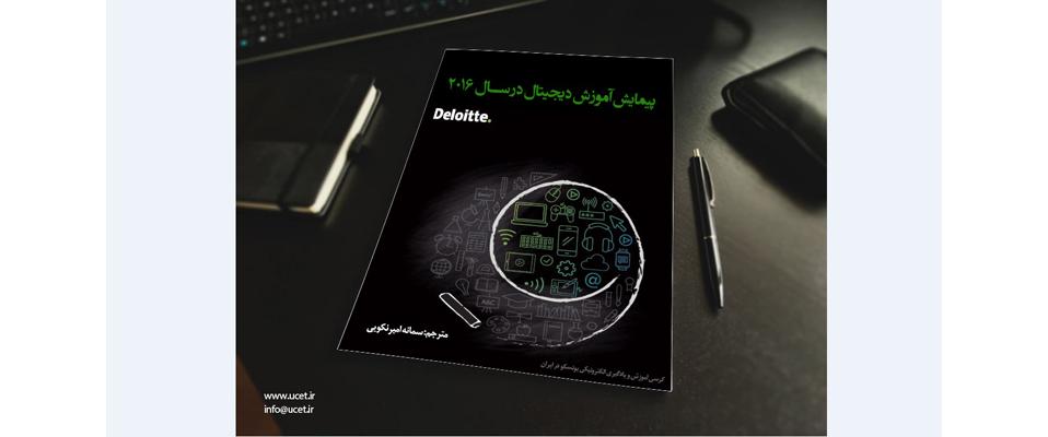 http://www.ucet.irپیمایش آموزش دیجیتال در سال ۲۰۱۶ منتشر شد
