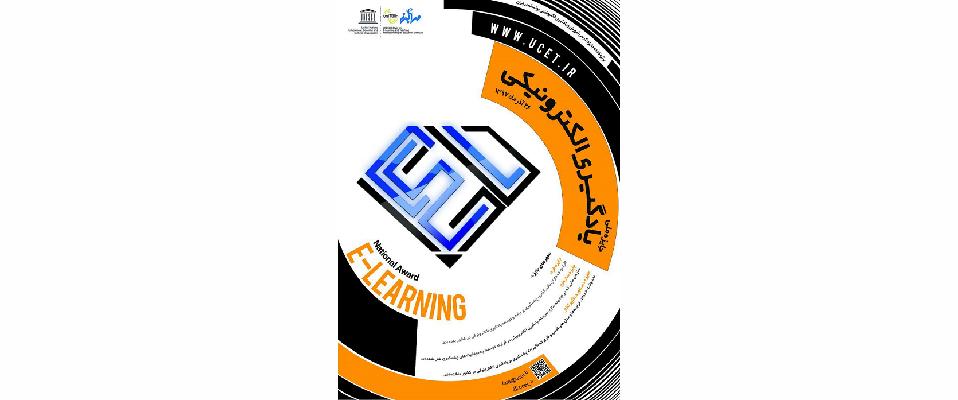 http://www.ucet.irپوستر جایزه ملی یادگیری الکترونیکی