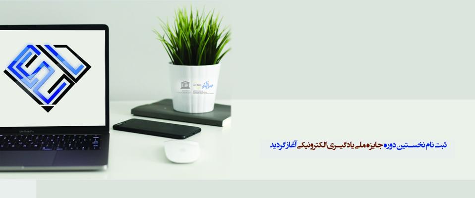 http://www.ucet.irثبت نام نخستین دوره جایزه ملی یادگیری الکترونیکی آغاز شد