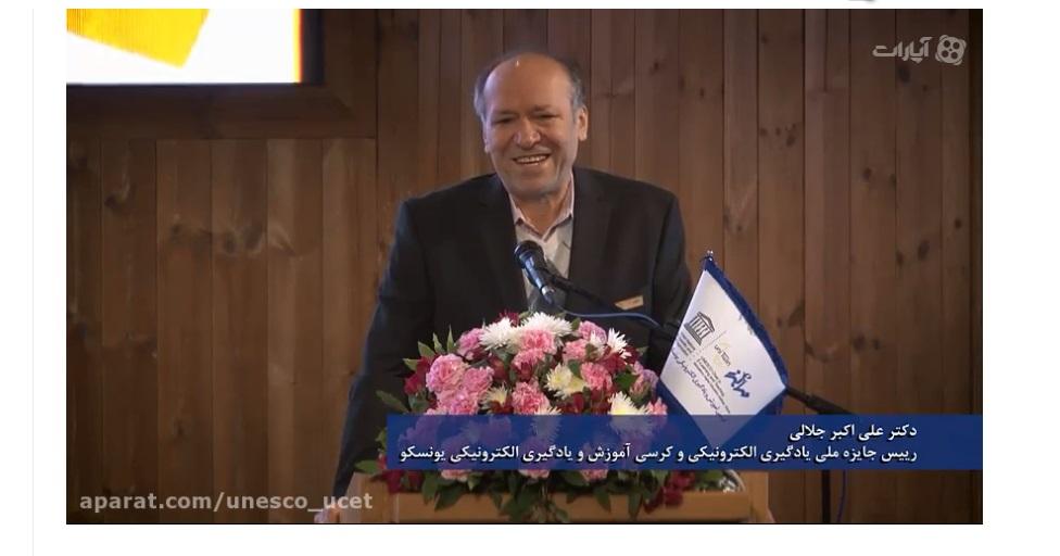 http://www.ucet.irکلیپ مراسم نخستین جایزه ملی یادگیری الکترونیکی