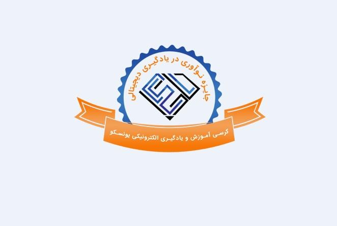 http://www.ucet.irجایزه نوآوری در یادگیری دیجیتالی