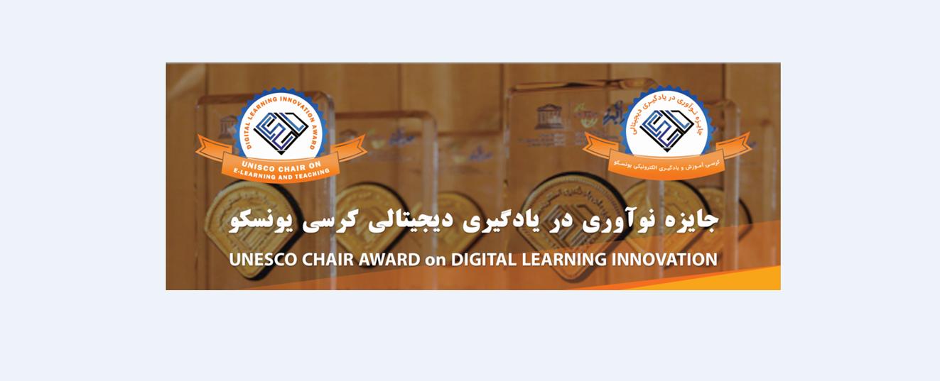 http://www.ucet.irکرسی آموزش و یادگیری الکترونیکی یونسکو برگزار میکند