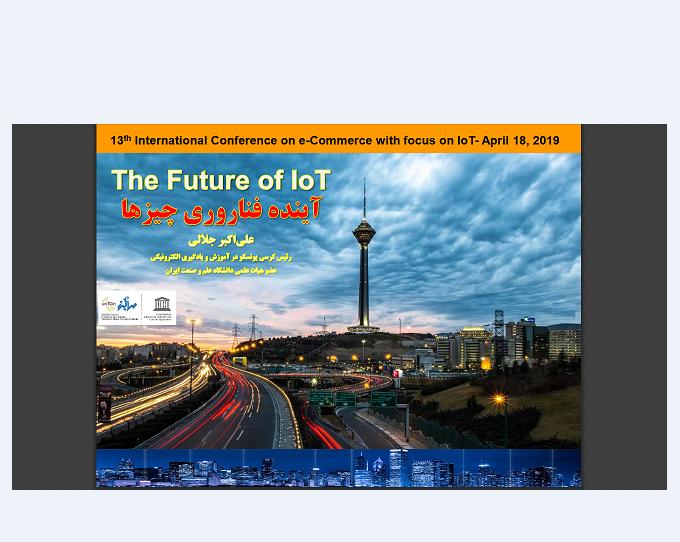 http://www.ucet.irمتن سخنرانی رئیس کرسی در سیزدهمین کنفرانس بین المللی تجارت الکترونیک