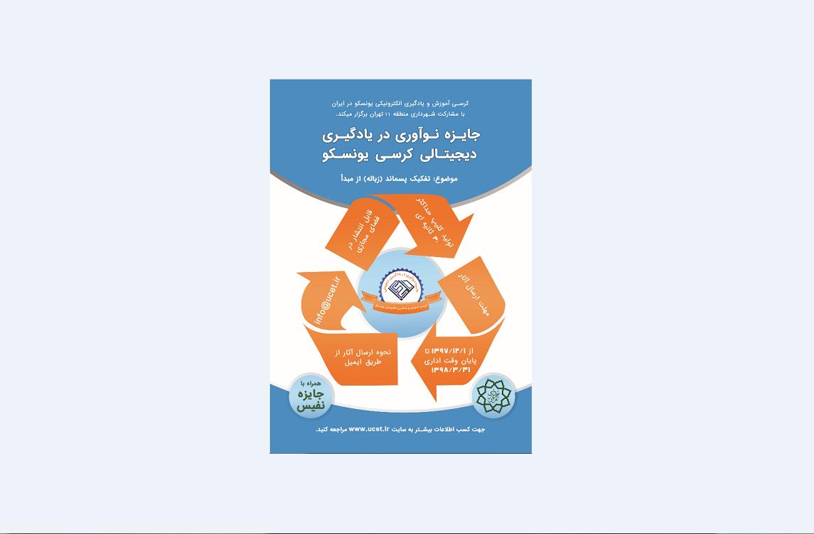 http://www.ucet.irجایزه نوآوری در یادگیری دیجیتالی با موضوع تفکیک پسماند از مبدأ همراه با جایزه ای نفیس