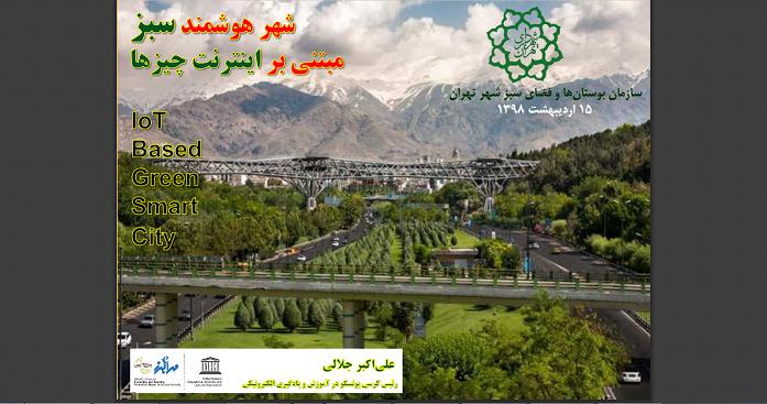 http://www.ucet.ir سخنرانی رئیس کرسی در سازمان بوستان ها و فضای سبز شهرداری تهران