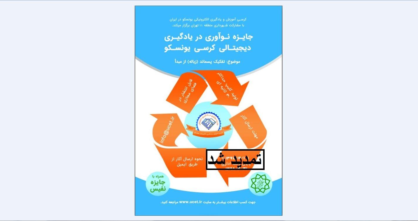 http://www.ucet.irتمدید مهلت ثبت نام در جایزه نوآوری در یادگیری دیجیتالی