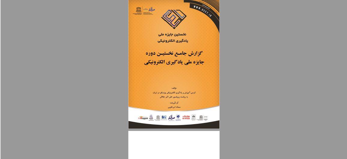 http://www.ucet.irدانلود گزارش جامع نخستین دوره جایزه ملی یادگیری الکترونیکی